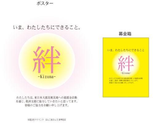東日本大震災被災地への義援金活動