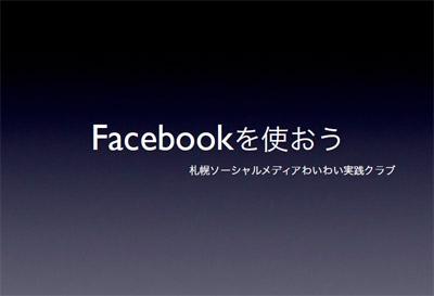 札幌ソーシャルメディアわいわい実践クラブ 勉強会001