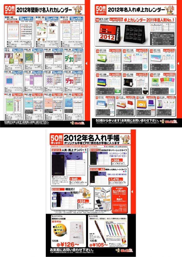 2012年カレンダー,手帳