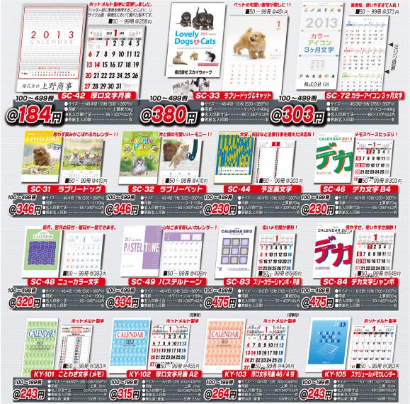 2013年度壁掛けカレンダー