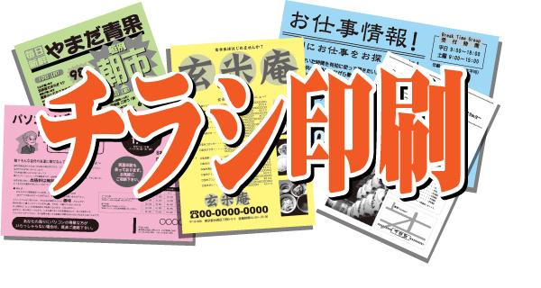 chirashi-insatsu