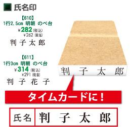 gomuin-shimei