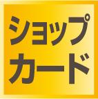 insyoku-card