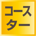 insyoku-coaster