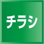 insatsu-chirashi