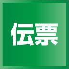 insatsu-denpyo