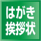 insatsu-hagaki