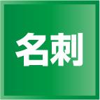 insatsu-meishi