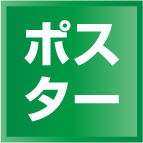 insatsu-poster