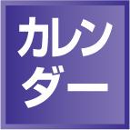 kisetsu-calendar