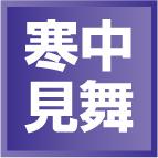 kisetsu-kantyu