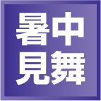 kisetsu-syotyu