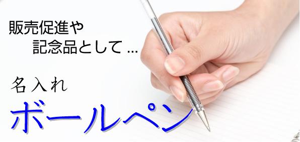 ball-pen-title