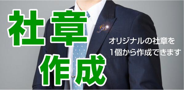 syasyo-title