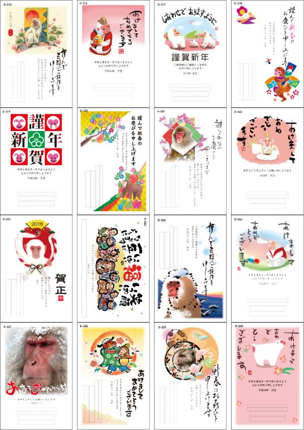2016nenga-color3
