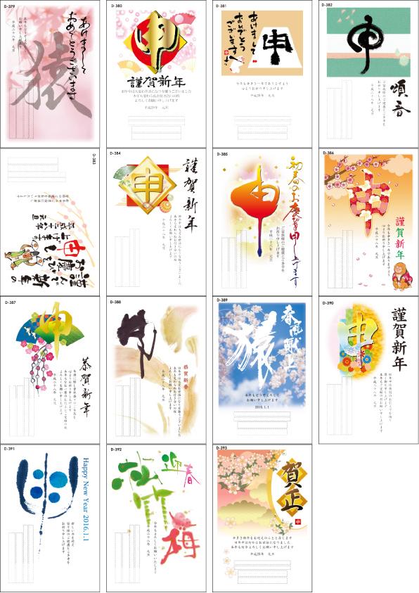 2016nenga-color7