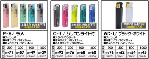 lighter2