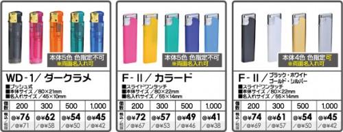 lighter3