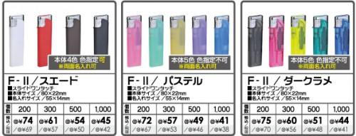 lighter4