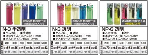 lighter6