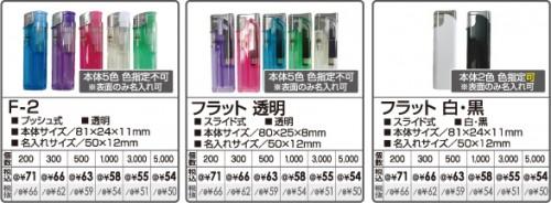 lighter8